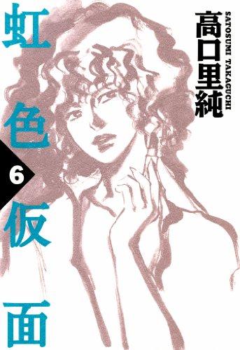 虹色仮面 6巻 (FEEL COMICS) | ...