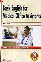 医療事務スタッフをめざす人のための医療英語―Basic English for Medical