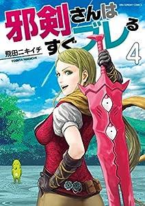 邪剣さんはすぐブレる(4) (裏少年サンデーコミックス)