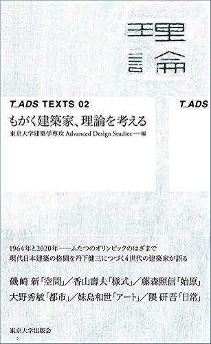 T_ADS TEXTS 02 もがく建築家、理論を考える