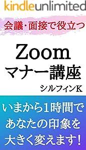 会議・面接で役立つZoomマナー講座