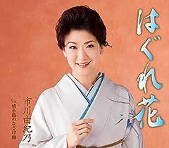 市川由紀乃「はぐれ花」のCDジャケット