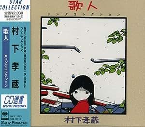 歌人‐ソングコレクション