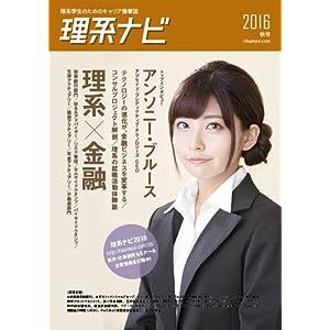 理系ナビ(2016秋号/金融・コンサル特集) ※2018年卒業予定者向け
