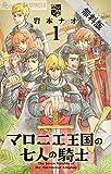 マロニエ王国の七人の騎士(1)【期間限定 無料お試し版】 (フラワーコミックスα)
