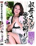 叔母さんの童貞狩り 加々美涼 [DVD]