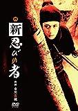 新 忍びの者[DVD]