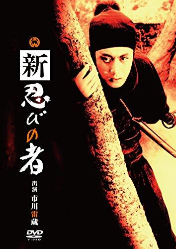 新 忍びの者 [DVD]
