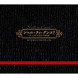 シャル・ウィ・ダンス?~オールスター社交ダンス選手権~Music Collection for LATIN(DVD付)