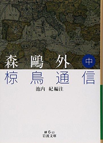 森鴎外 椋鳥通信(中) (岩波文庫)の詳細を見る