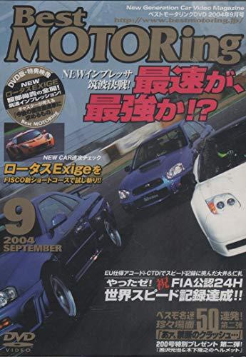 DVD>Best MOTORing 2004年9月号 ホンダ・アコードiーCTDiで24時間世界速度記録! (<DVD>)
