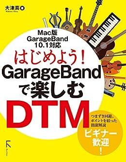 [大津 真]のはじめよう! GarageBandで楽しむDTM(リフロー版)