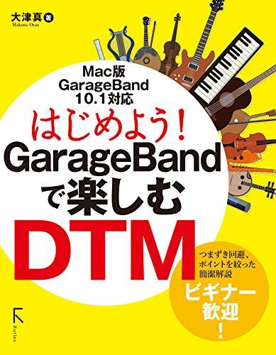 はじめよう! GarageBandで楽しむDTM