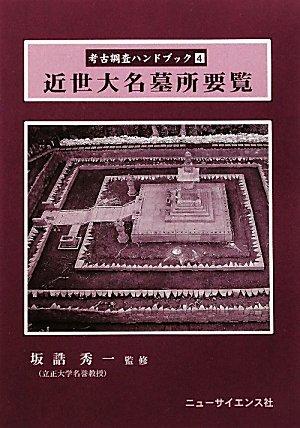 近世大名墓所要覧 (考古調査ハンドブック)