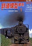 鉄道模型趣味 2009年 01月号 [雑誌]