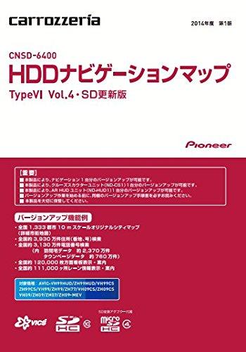 カロッツェリア(パイオニア) カーナビ 地図更新ソフト HDDサイバーナビマップ TypeVI Vol.4 SD更新版 CNSD-6400