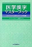 医学漢字マスターブック―これでスラスラ読めるポケット単語帳