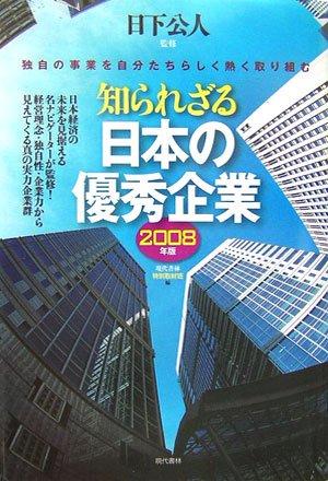 知られざる日本の優秀企業〈2008年版〉の詳細を見る