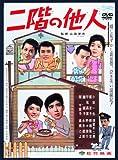 二階の他人[DVD]