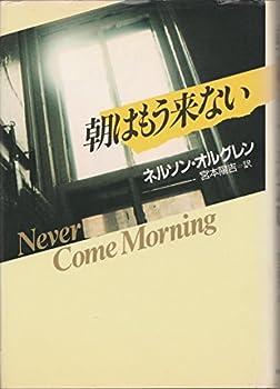 朝はもう来ない