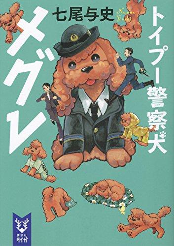 トイプー警察犬 メグレ (講談社タイガ)の詳細を見る