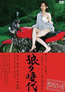 青春H 狼の時代 [DVD]