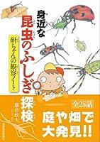 身近な昆虫のふしぎ探検 研ちゃんの観察ノート