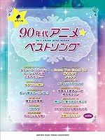 ピアノソロ 90年代アニメ☆ベストソング