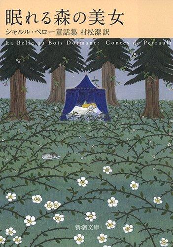 眠れる森の美女   シャルル・ペロー童話集 (新潮文庫)の詳細を見る