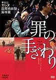 罪の手ざわり[DVD]