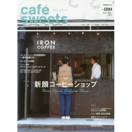 cafe-sweets (カフェ-スイーツ) vol.180 (柴田書店MOOK)