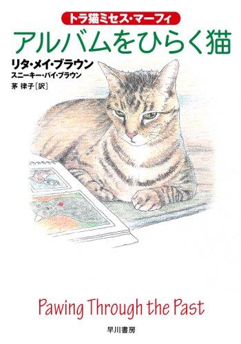 アルバムをひらく猫〔トラ猫ミセス・マーフィ〕 (ハヤカワ・ミステリ文庫)の詳細を見る