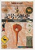 記号の歴史 (「知の再発見」双書) 画像