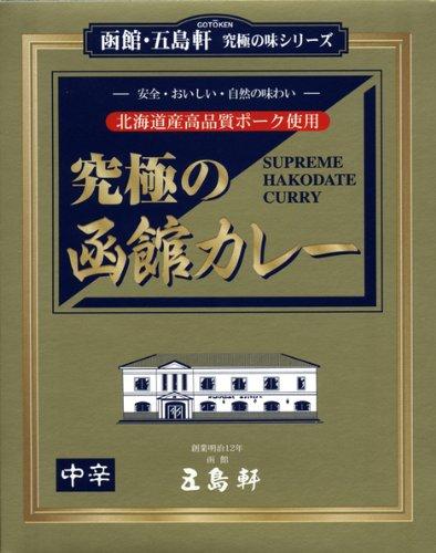 五島軒究極の函館カレー
