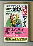12万円トラベルライターの痛快地球の安い歩き方体験的世界格安旅行の極意 トクマブックス