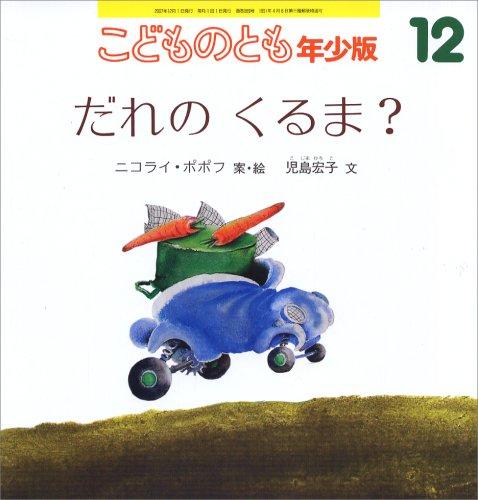 こどものとも 年少版 2007年 12月号 [雑誌]の詳細を見る