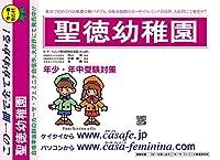聖徳幼稚園【東京都】 H31年度用過去問題集13(H30+幼児テスト)