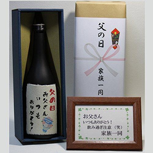 父の日 (熨斗)+メッセージF付き お父さんありがとう!ラベル 芋焼酎 黒麹 ギフト 720ml プレゼント