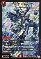 【シングルカード】RP04裁)血煙 マキシマム/火/シークレット/S8秘/S10