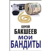 Мои бандиты (English/Russian edition) (LIFE AS IT IS Book 2)
