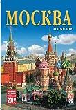 ロシア カレンダー 2019 「モスクワ」 (卓上カレンダー) MVSADNIK