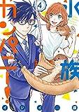 水族カンパニー! (4) (ビッグコミックス)