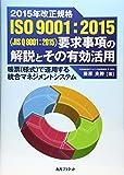 2015年改正規格ISO9001:2015(JIS Q 9001:2015)要求事項の解説とその有効活用―帳票(様式)で運用する統合マネジメントシステム