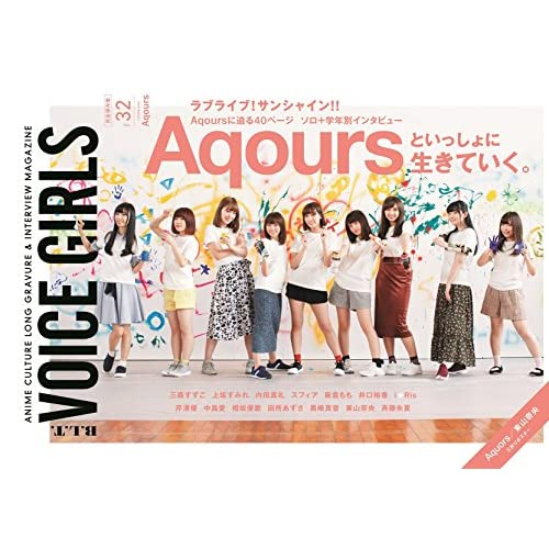 B.L.T.VOICE GIRLS Vol.32 (TOKYO NEWS MOOK 658号)
