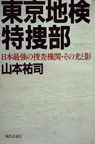 東京地検特捜部―日本最強の捜査機関・その光と影 (1980年)