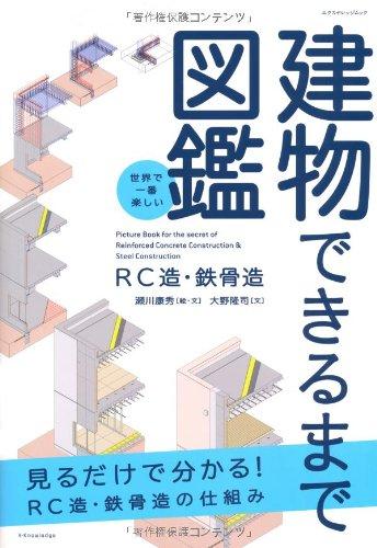 世界で一番楽しい建物できるまで図鑑 RC造・鉄骨造 (エクスナレッジムック)の詳細を見る