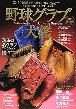 野球グラブ大鑑―最新モデルから往年の逸品まで一冊まるごとグラブ大特 (B・B MOOK 1211)