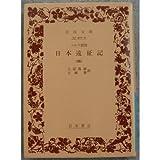 日本遠征記 (4) (岩波文庫)