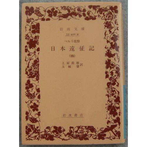 日本遠征記 (4) (岩波文庫)の詳細を見る