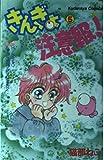 きんぎょ注意報! 5 (講談社コミックスなかよし)